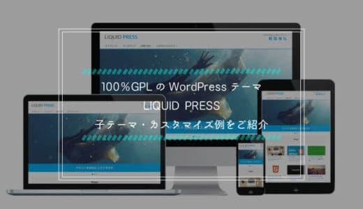 【100%GPL】 LIQUID PRESSのWordPressテーマはWEB制作者におすすめ 子テーマ・カスタマイズ例をご紹介