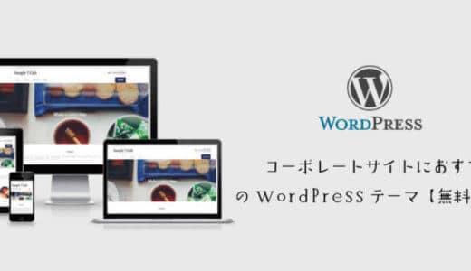 コーポレートサイトにおすすめのWordPressテーマ