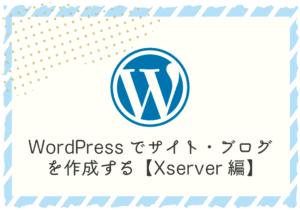 WordPressでサイト・ブログを作成する【エックスサーバー編】