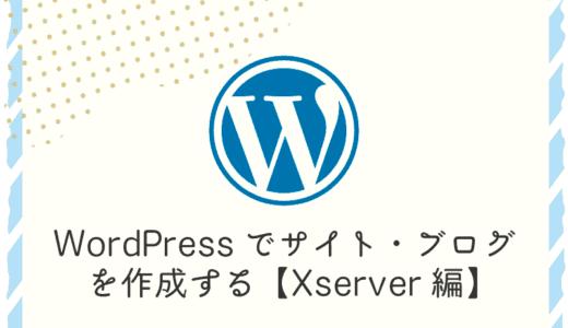 WordPressでサイト・ブログを作成する【Xserver編】