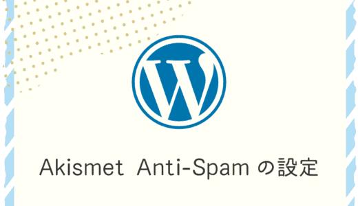 Akismet Anti-Spam (アンチスパム)の設定 はじめてWordPressを始める方向け