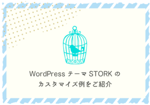 WordPressテーマSTORKのカスタマイズ例をご紹介 初心者さんにおすすめのテーマです