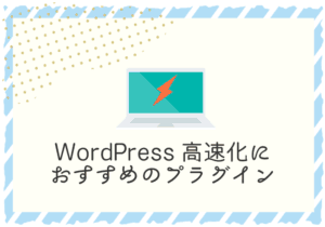 WordPress高速化におすすめのプラグイン