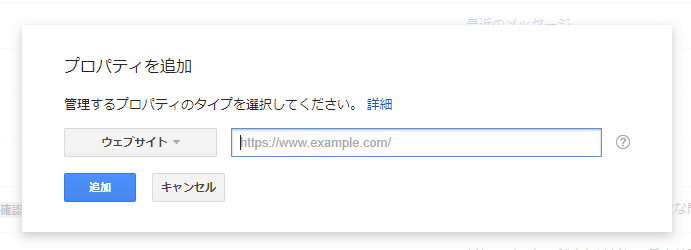 Search Consoleにプロパティ追加