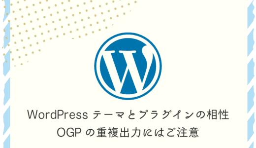 WordPressテーマとプラグインの相性 OGPの重複出力にはご注意