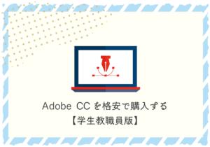 Adobe CCを格安で購入する方法【学生教職員版】