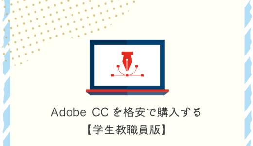 Adobe CCを格安で購入する【学生教職員版】