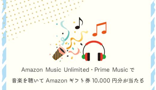 【7/31まで】Amazon Music Unlimited・Prime Musicで音楽を聴いてAmazonギフト券10,000円分が当たる♪