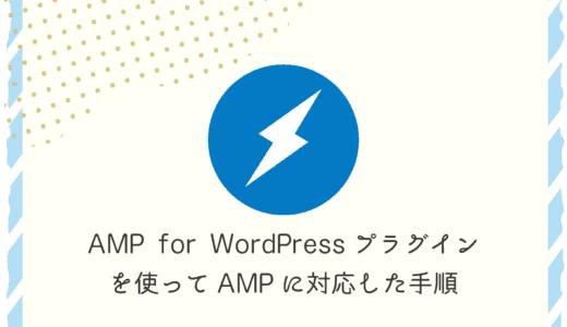 AMP for WordPressプラグインを使ってAMPに対応した手順