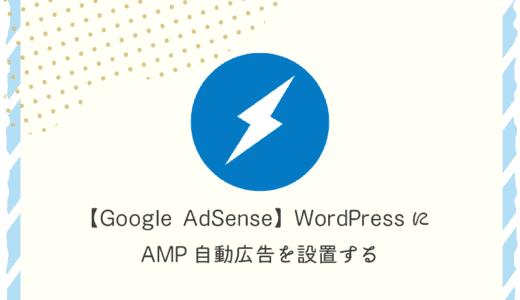 【Google AdSense】WordPressにAMP自動広告を設置する