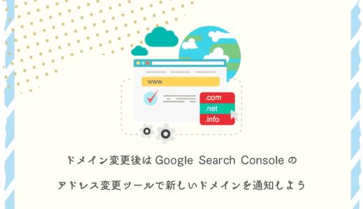 ドメイン変更後はGoogle Search Consoleのアドレス変更ツールで新しいドメインを通知しよう