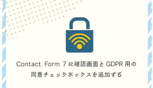 Contact Form 7に確認画面とGDPR用の同意チェックボックスを追加する