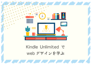 Kindle Unlimited でwebデザインを学ぶ