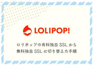 ロリポップの有料独自SSLから無料独自SSLに切り替えた手順