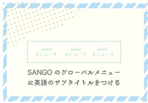 SANGOのグローバルメニューに英語のサブタイトルをつける
