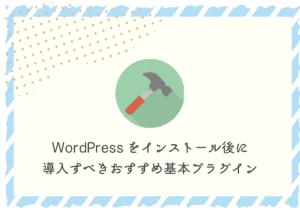 WordPressをインストール後に導入すべきおすすめ基本プラグイン