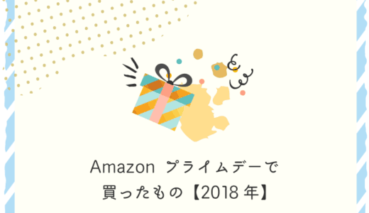 必要なものだけ買いました Amazon プライムデーで買ったもの【2018年】