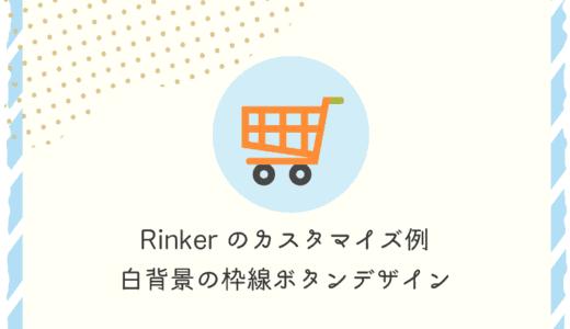 Rinkerのカスタマイズ例 白背景の枠線ボタンデザイン