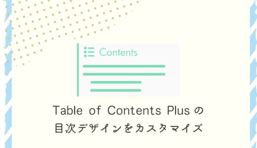 Table of Contents Plusの目次デザインをカスタマイズ