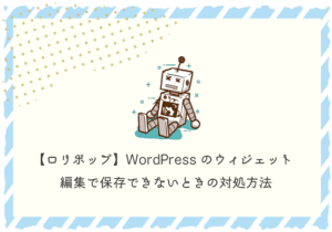 【ロリポップ】WordPressのカスタマイザーで「何かうまくいかなかったようです。時間を置いてもう一度お...