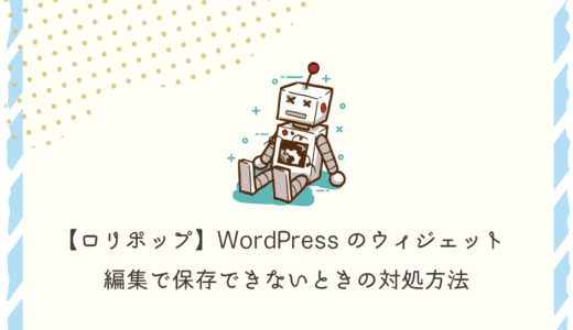 【ロリポップ】WordPressのカスタマイザーで「何かうまくいかなかったようです。時間を置いてもう一度お試しください。」が出たときの対処方法
