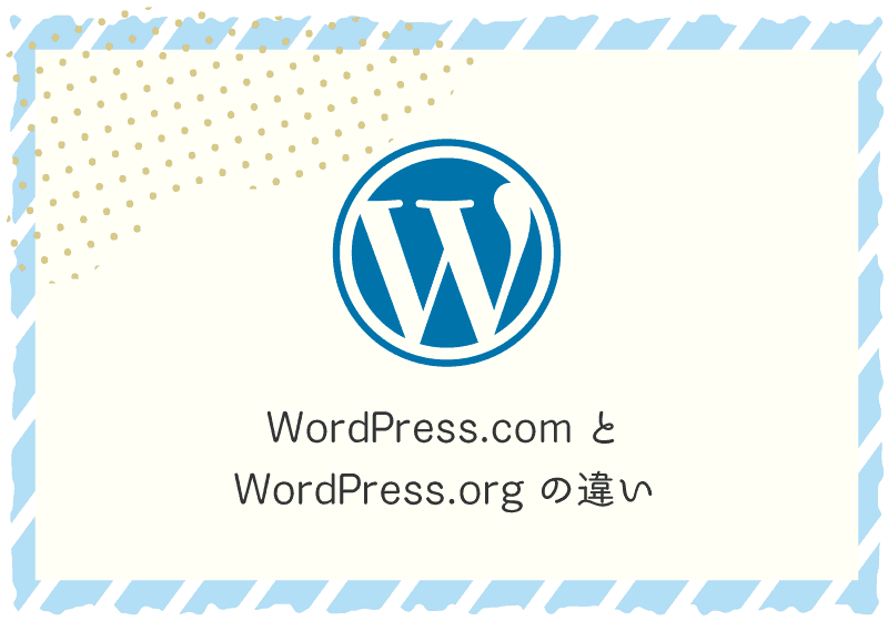 wordpress comとwordpress orgの違い wordpress comはおすすめできません
