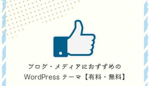 ブログ・メディアにおすすめのWordPressテーマ【有料・無料】