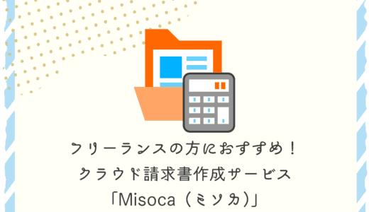 フリーランスの方におすすめ!クラウド請求書作成サービス「Misoca(ミソカ)」の使い方解説