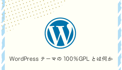 WordPressテーマの100%GPLとは何か