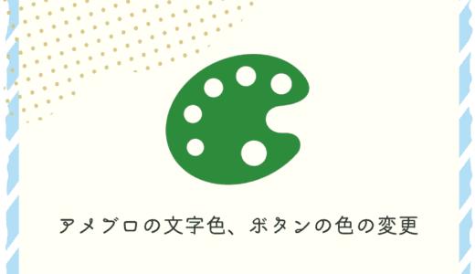 アメブロの文字色・背景色・ボタンの色の変更
