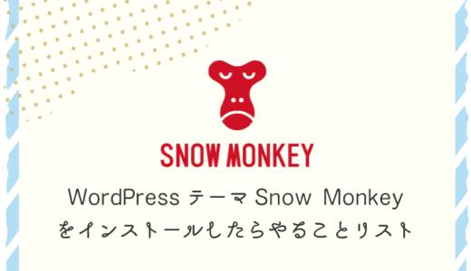 WordPressテーマSnow Monkeyをインストールしたらやることリスト