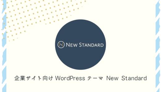 企業サイト向けWordPressテーマ New Standard