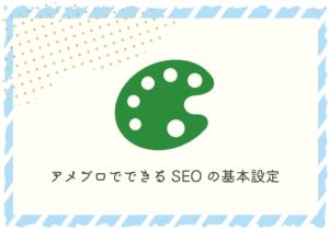 アメブロでSearch Console登録や見出しの設定をしよう アメブロでできるSEOの基本設定