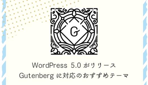 WordPress 5.0がリリース Gutenberg対応のおすすめテーマ