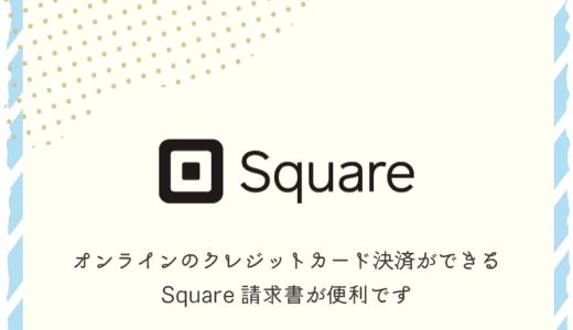店舗無しでオンラインクレジットカード決済ができるSquare請求書が便利です
