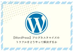 【WordPress】ブログカスタマイズのトラブルをどうやって解決するか