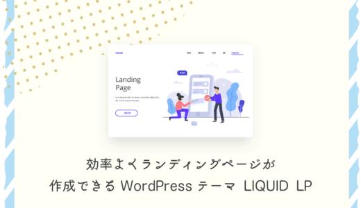 効率よくランディングページが作成できるWordPressテーマ LIQUID LP