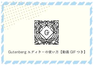 Gutenbergエディターの使い方【GIF動画つき】