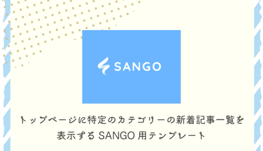 トップページに特定のカテゴリーの新着記事を表示するSANGO用のhome.phpを作ってみた