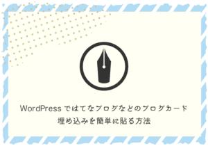 WordPressではてなブログなどのブログカード埋め込みを簡単に貼る方法