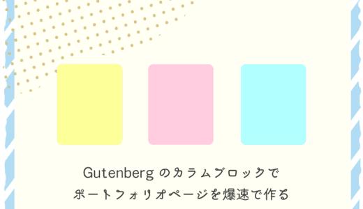 Gutenbergのカラムブロックでポートフォリオページを爆速で作る